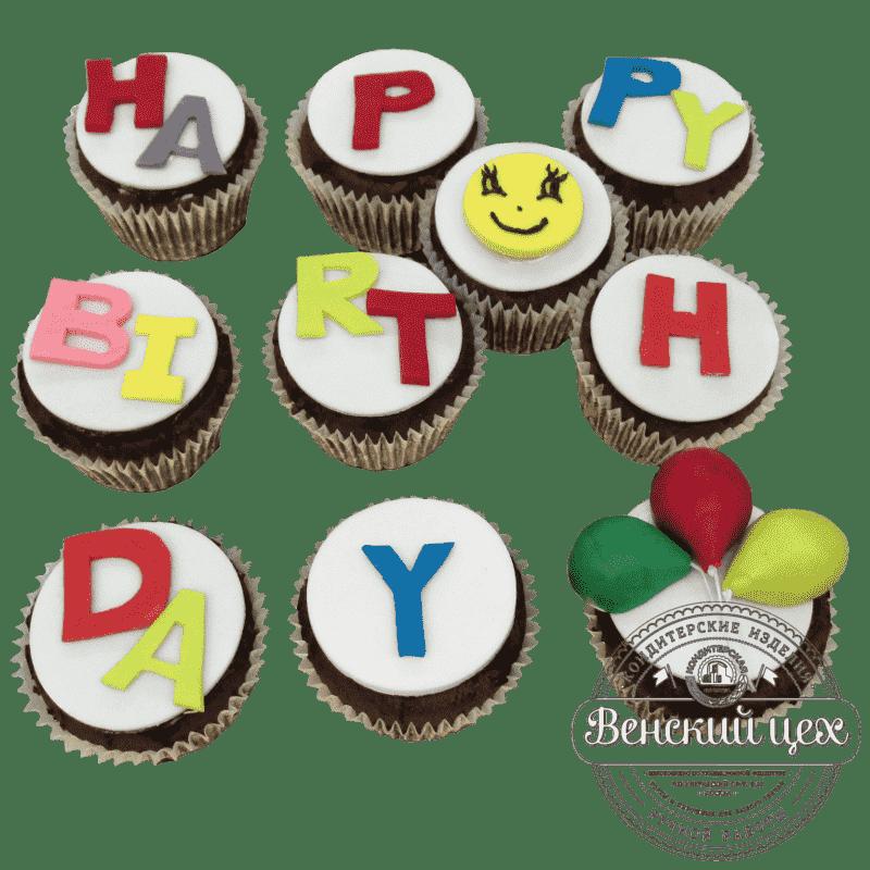 "Капкейки набор ""Happy Birthday"" №5"