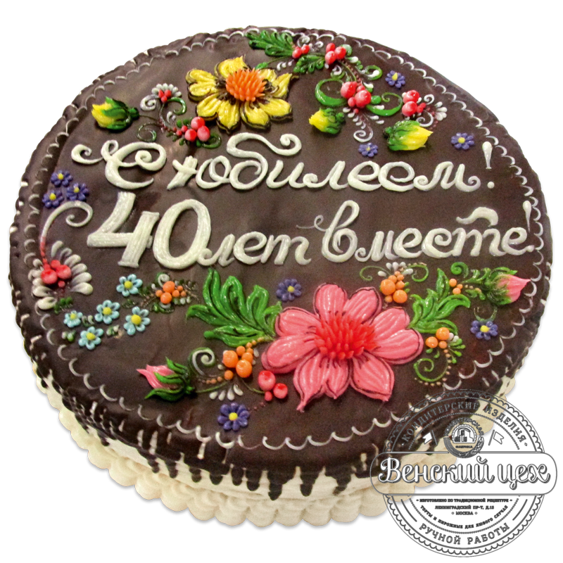 "Торт на годовщину ""Цветы на шоколаде"" №1284"