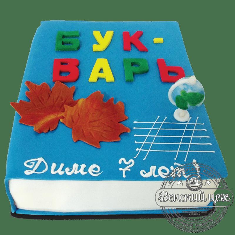 """Торт на день рождения """"Букварь"""" №1644"""