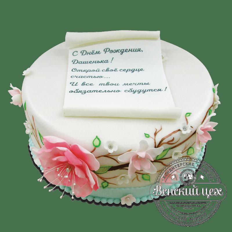 """Торт на день рождения """"Записка"""" №1754"""