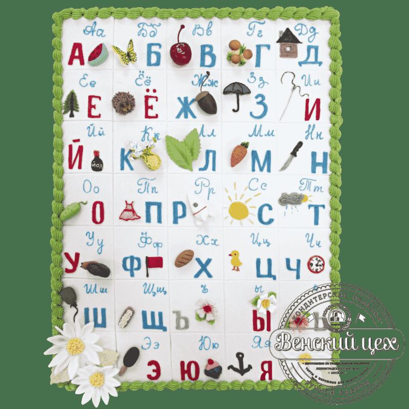"""Торт детский """"Алфавит"""" №202"""