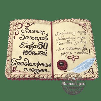 """Торт на юбилей """"Открытая книга"""" №255"""