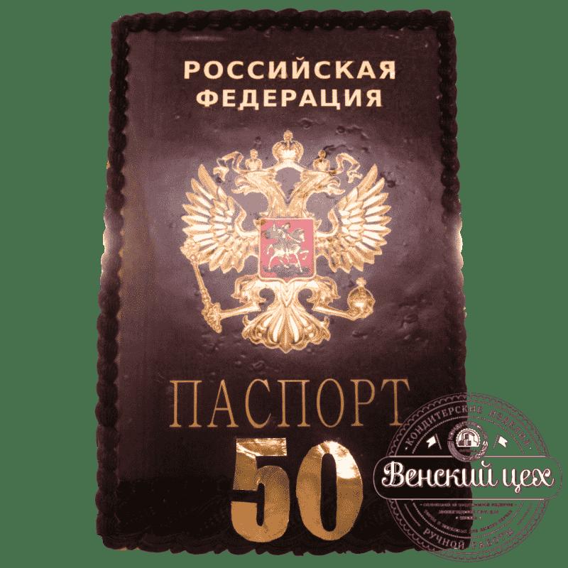 Торт на юбилей «Паспорт»  №305