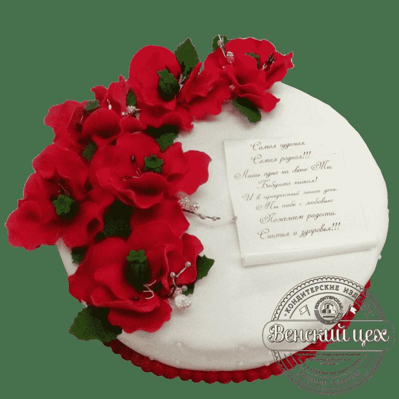 Торт на день рождения «Красные маки» №403