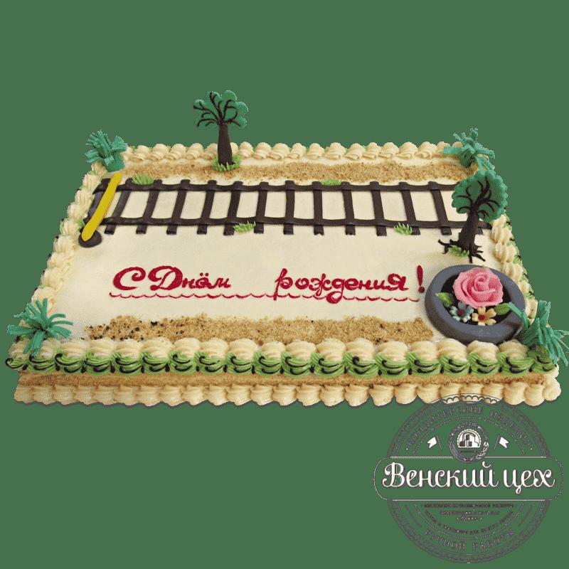 Торт на день рождения «Железная дорога» № 463