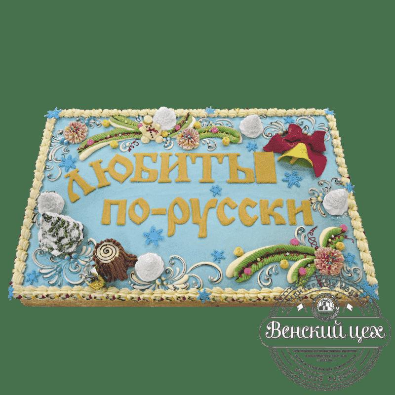 Торт на праздник «Любить по-русски» № 500
