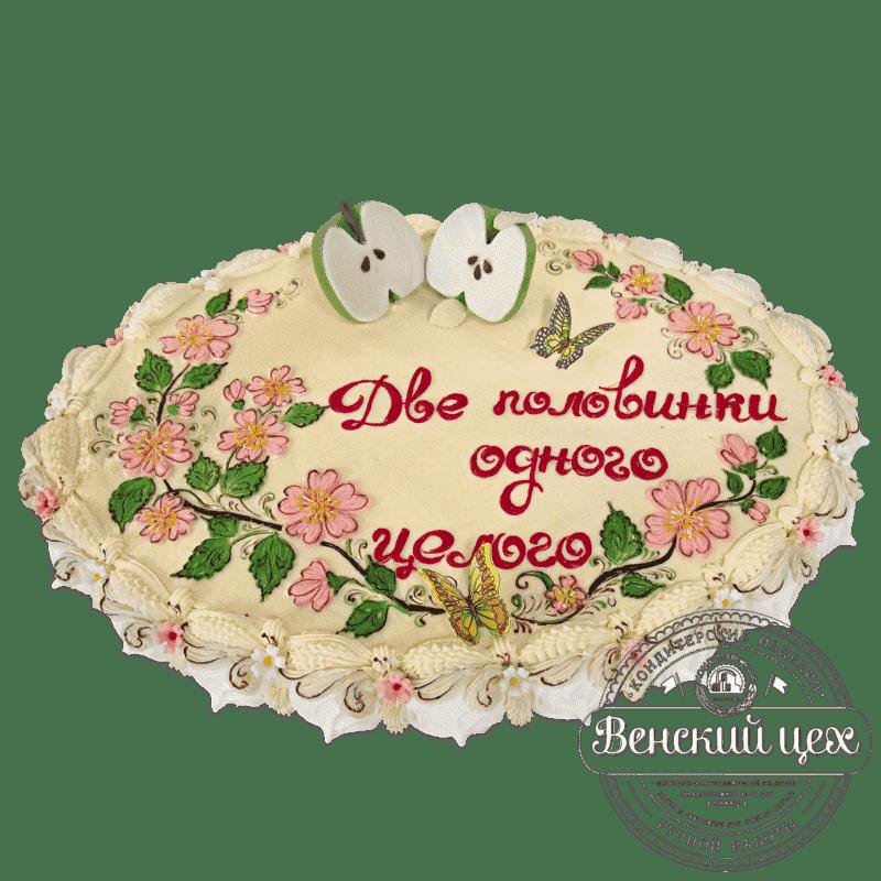 Торт на годовщину «Две половинки одного целого» №532