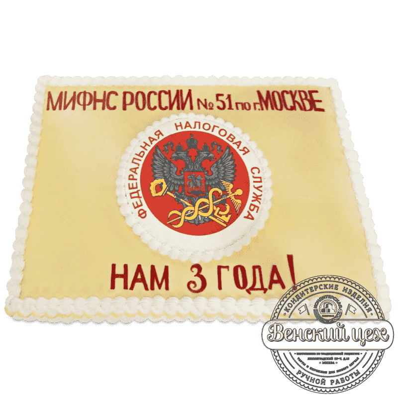 """Торт на корпоратив  """"Федеральная налоговая служба""""  №671"""