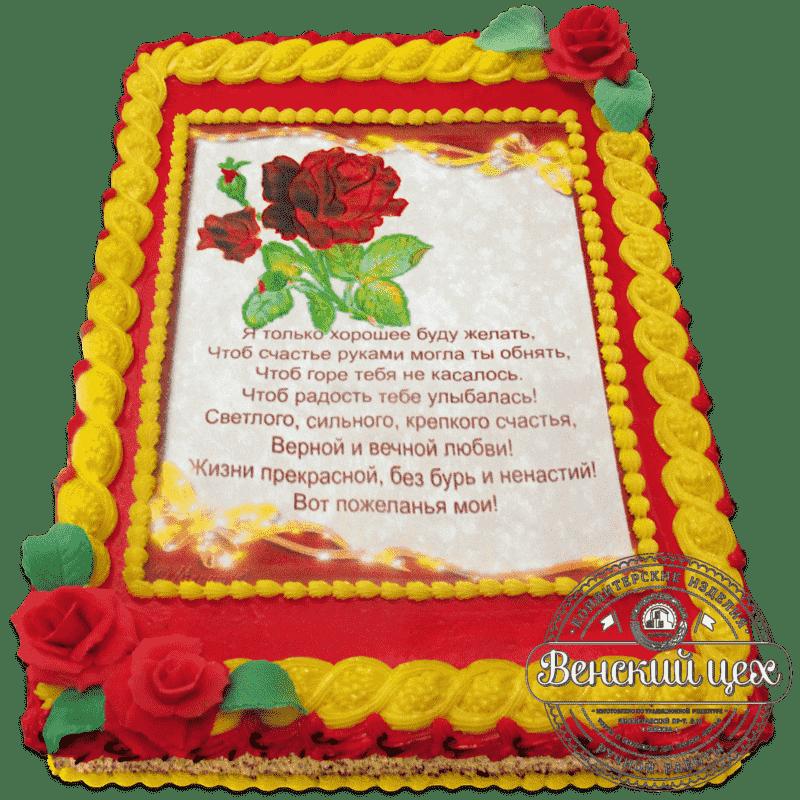 """Торт на день рождения """"Пожелание""""  №684"""