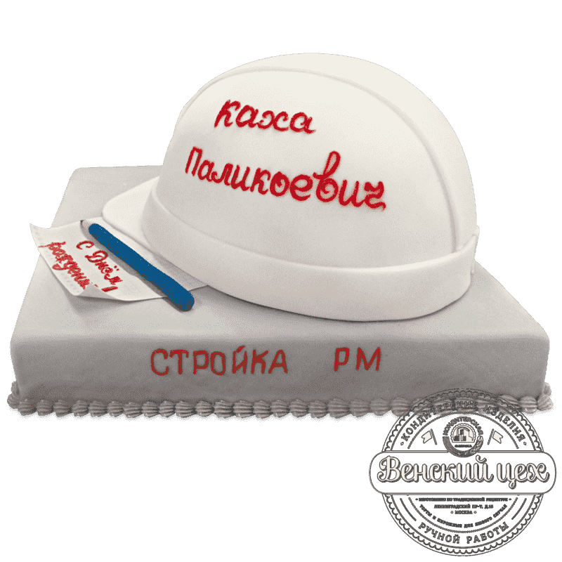 """Торт на день рождения """"Прораб"""" №732"""