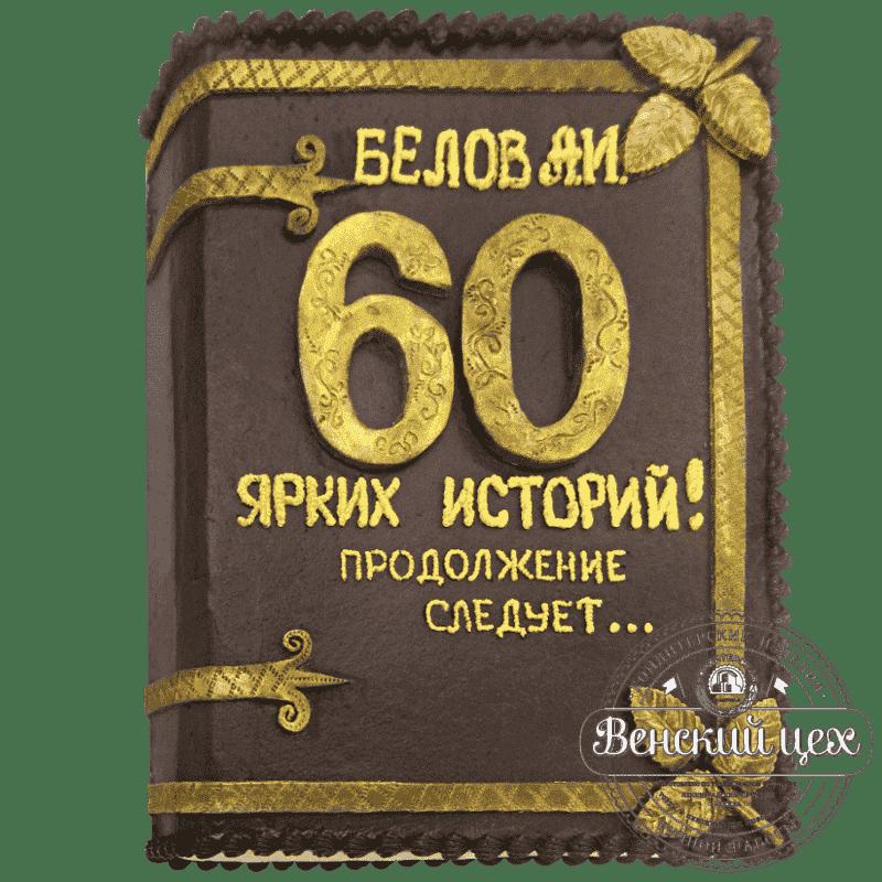Торт на юбилей «Лучший подарок» №84