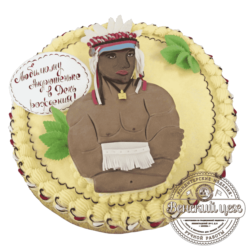 Торт на день рождения «Вождь краснокожих» №86