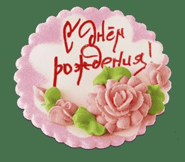 """Табличка сахарная """"С днем рождения!"""""""