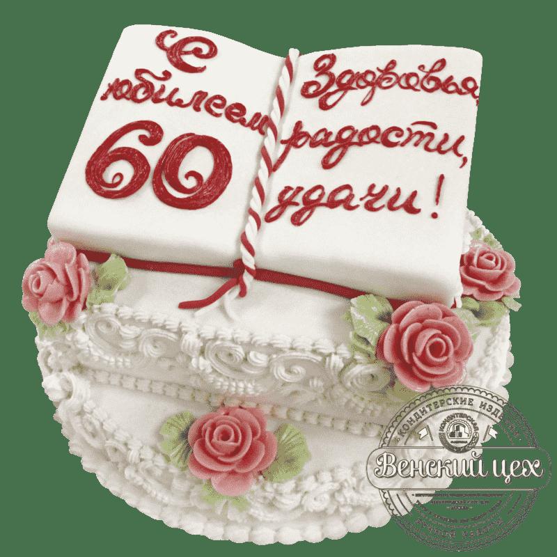 """Торт на юбилей """"Книга с пожеланиями"""" №94"""