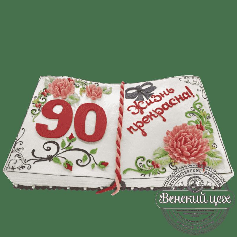 Торт на юбилей «Жизнь прекрасна» №95